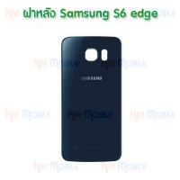 ฝาหลัง - Samsung S6 Edge งานแท้