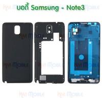 หน้ากาก Body - Samsung Note3 (3G)