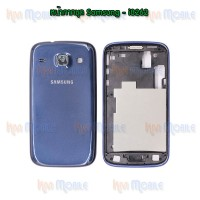 หน้ากาก Body - Samsung i8262