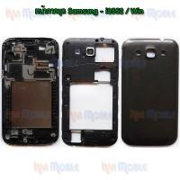 หน้ากาก Body - Samsung i8552 / Win