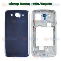 หน้ากาก Body - Samsung i9152 / Mega 5.8
