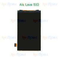หน้าจอ LCD - Ais Lava 510 (จอเปล่า)