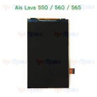 หน้าจอ LCD - Ais Lava 550 / 560 / 565 (จอเปล่า)