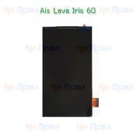 หน้าจอ LCD - Ais Lava Iris 60 (จอเปล่า)