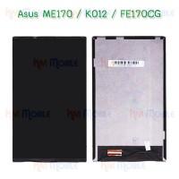 หน้าจอ LCD - ASUS ME170 / K012 / FE170CG (จอเปล่า)