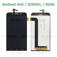 หน้าจอ LCD พร้อมทัชสกรีน - ASUS Zenfone2 MAX / ZC550KL / Z010D