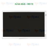หน้าจอ LCD - ASUS ME172