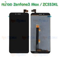 """หน้าจอ LCD พร้อมทัชสกรีน - ASUS Zenfone3 Max / ZC553KL / X00DD / 5.5"""""""
