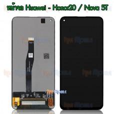 หน้าจอ LCD พร้อมทัชสกรีน - Huawei Honor20 / Nova5T