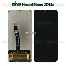หน้าจอ LCD พร้อมทัชสกรีน - Huawei Honor 20 Lite