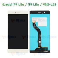 หน้าจอ LCD พร้อมทัชสกรีน - Huawei P9 Lite / G9 Lite / VNS-L22