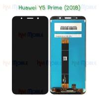หน้าจอ LCD พร้อมทัชสกรีน - Huawei Y5 Prime / Y5(2018)