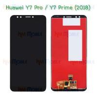 หน้าจอ LCD พร้อมทัชสกรีน - Huawei Y7Pro(2018) / Y7Prime(2018) / LDN-L22
