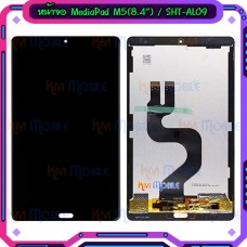 """หน้าจอ LCD พร้อมทัชสกรีน - Huawei MediaPad M5(8.4"""") / SHT-AL09"""
