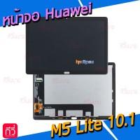 """หน้าจอ LCD พร้อมทัชสกรีน - Huawei MediaPad M5 lite (10.1"""")"""