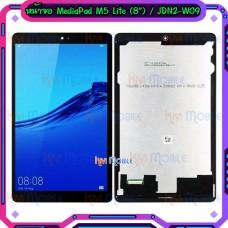 """หน้าจอ LCD พร้อมทัชสกรีน - Huawei MediaPad M5 lite (8.0"""") / JDN2-W09"""