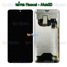 หน้าจอ LCD พร้อมทัชสกรีน - Huawei Mate 20 / งานแท้