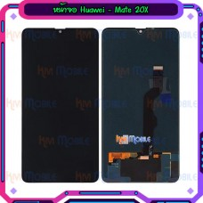 หน้าจอ LCD พร้อมทัชสกรีน - Huawei Mate 20X