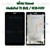 """หน้าจอ LCD พร้อมทัชสกรีน - Huawei MediaPad T3(8.0"""") / KOB-W09"""
