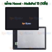 """หน้าจอ LCD พร้อมทัชสกรีน - Huawei MediaPad T5 (10"""")"""