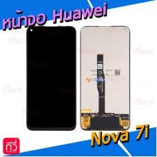 หน้าจอ LCD พร้อมทัชสกรีน - Huawei Nova 7i / Nova 5i