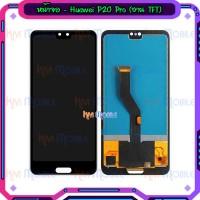 หน้าจอ LCD พร้อมทัชสกรีน - Huawei P20 Pro ( งาน TFT )