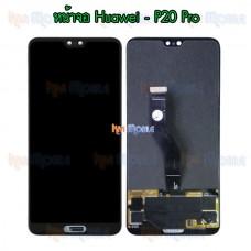 หน้าจอ LCD พร้อมทัชสกรีน - Huawei P20 Pro ( OLED )