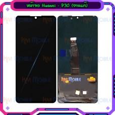 หน้าจอ LCD พร้อมทัชสกรีน - Huawei P30 / งาน OLED