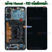 หน้าจอ LCD พร้อมทัชสกรีน - Huawei P30 งานแท้ (พร้อมโครงหน้า)