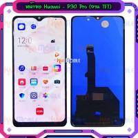 หน้าจอ LCD พร้อมทัชสกรีน - Huawei P30Pro (งาน TFT)