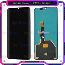 หน้าจอ LCD พร้อมทัชสกรีน - Huawei P30Pro งานแท้