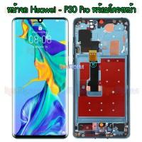 หน้าจอ LCD พร้อมทัชสกรีน - Huawei P30Pro งานแท้ (พร้อมโครงหน้า)