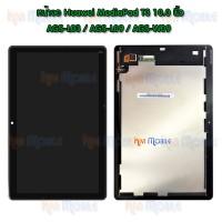 """หน้าจอ LCD พร้อมทัชสกรีน - Huawei T3(10.0"""") / AGS-L03 / AGS-L09 / AGS-W09"""