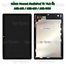 """หน้าจอ LCD พร้อมทัชสกรีน - Huawei T3 / AGS-L03 / AGS-L09 / AGS-W09 / 10.0"""""""