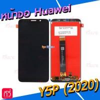 หน้าจอ LCD พร้อมทัชสกรีน - Huawei Y5p(2020)