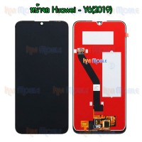 หน้าจอ LCD พร้อมทัชสกรีน - Huawei Y6(2019) / Y6s