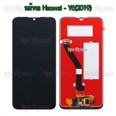 หน้าจอ LCD พร้อมทัชสกรีน - Huawei Y6(2019)
