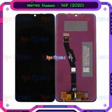 หน้าจอ LCD พร้อมทัชสกรีน - Huawei Y6p(2020)