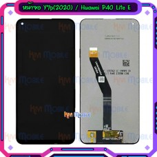 หน้าจอ LCD พร้อมทัชสกรีน - Huawei Y7p(2020) / Huawei P40 Lite E