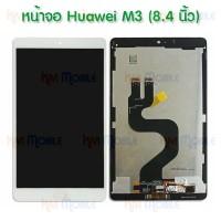 """หน้าจอ LCD พร้อมทัชสกรีน - Huawei MediaPad M3(8.4"""") / BTV-DL09"""