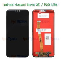 หน้าจอ LCD พร้อมทัชสกรีน - Huawei P20 Lite / Nova 3E