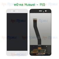 หน้าจอ LCD พร้อมทัชสกรีน - Huawei P10