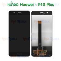 หน้าจอ LCD พร้อมทัชสกรีน - Huawei P10 Plus / P10+
