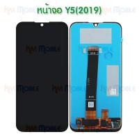 หน้าจอ LCD พร้อมทัชสกรีน - Huawei Y5 (2019)