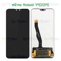 หน้าจอ LCD พร้อมทัชสกรีน - Huawei Y9(2019)