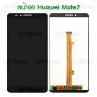 หน้าจอ LCD พร้อมทัชสกรีน - Huawei Mate7 (งานเหมือนแท้)