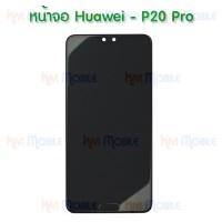 หน้าจอ LCD พร้อมทัชสกรีน - Huawei P20 Pro