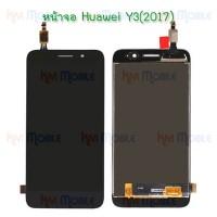 หน้าจอ LCD พร้อมทัชสกรีน - Huawei Y3(2017)