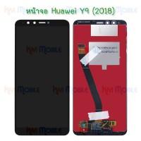 หน้าจอ LCD พร้อมทัชสกรีน - Huawei Y9(2018) / FLA-L22 / FLA-LX2