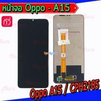 หน้าจอ LCD พร้อมทัชสกรีน - Oppo A15